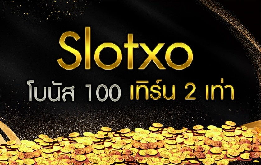 slotxo โปร 100