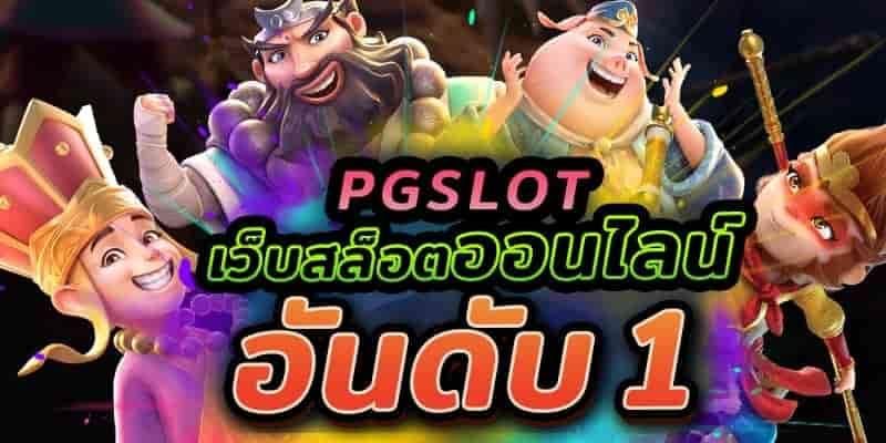 pg slot เว็บอันดับหนึ่ง